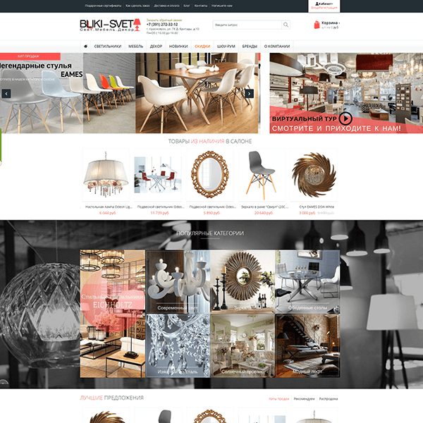 Bliki-svet. Light. Furniture. Decor.