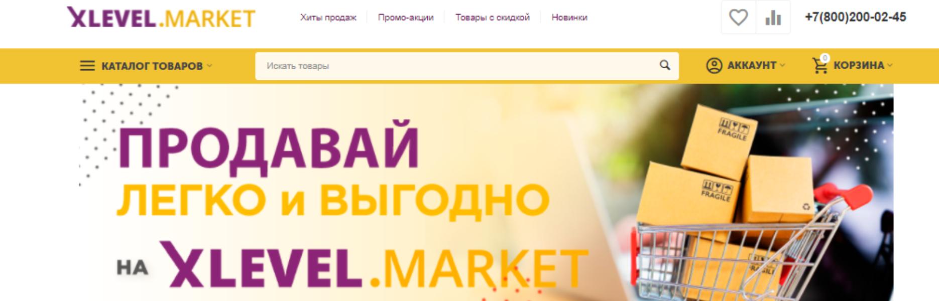 Marketplace Xlevel.market