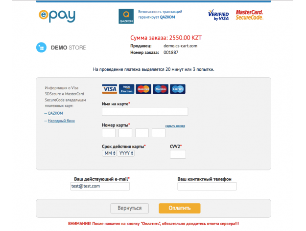 ePay payment gateway for CS-Cart